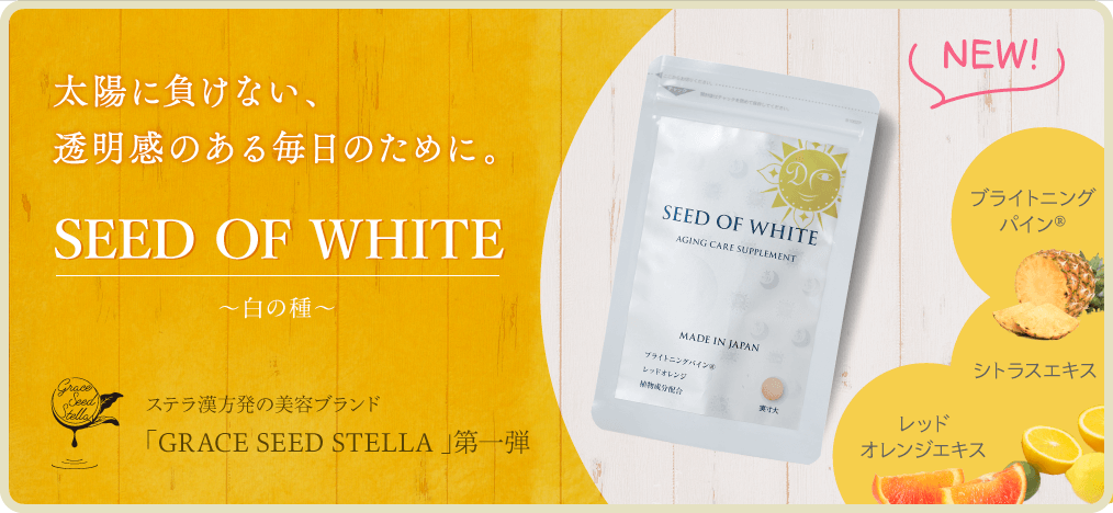 SEED OF WHITE